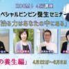 【参加者募集】04/22「あなたのなかにある治癒力を開花」オンラインセミナーのお知らせ