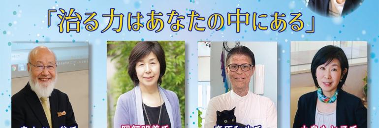 《命の養生編》オンライン・スペシャルビンビン養生セミナー4回講座ファイナル