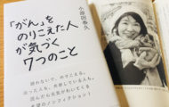 書籍「がんをのりこえた人が気づく7つのこと」