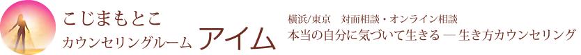 【治癒力開花】こじまもとこ がん自然療法と生き方カウンセリング 横浜・東京