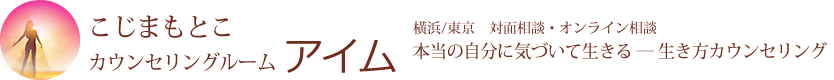 こじまもとこ 生き方カウンセリング 横浜・東京